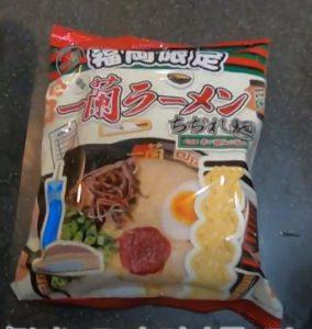 一蘭の袋ラーメン「福岡限定ちぢれ麺」を買ってきた