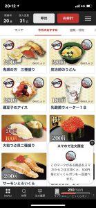 くら寿司のアプリ