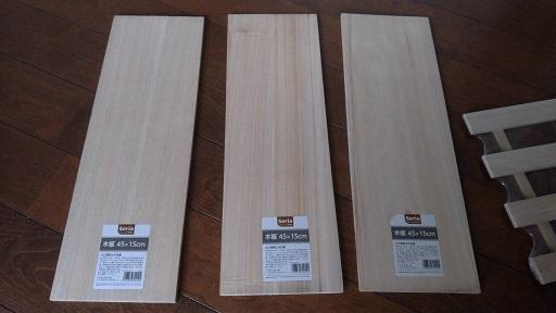 45×15cmの板を購入