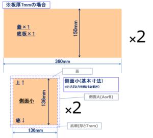 ケーブルボックス設計図1