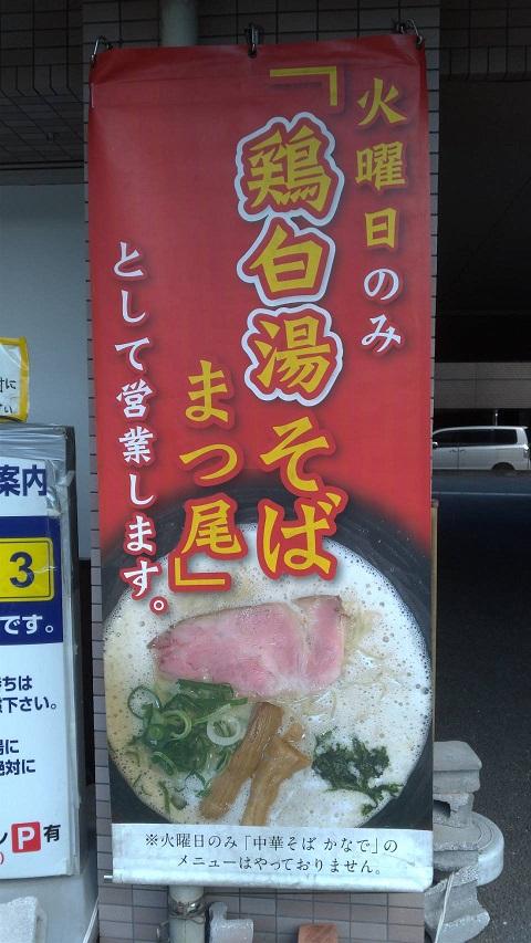 鶏白湯そば まつ尾の看板
