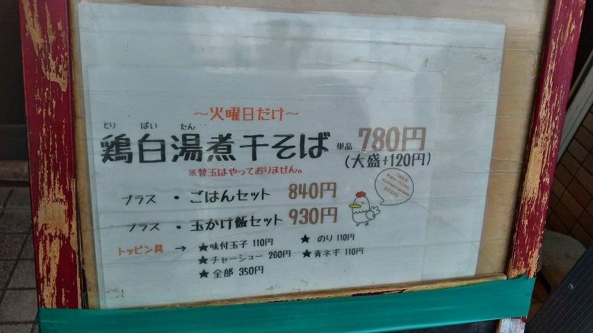 中華そば松尾の火曜日専用のメニュー