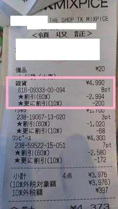 TKのショルダーバックまさかのお値段!