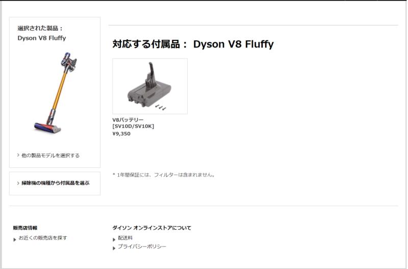 ダイソンのバッテリー交換、純正品は高い