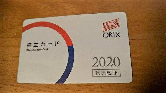 オリックスの株主カード
