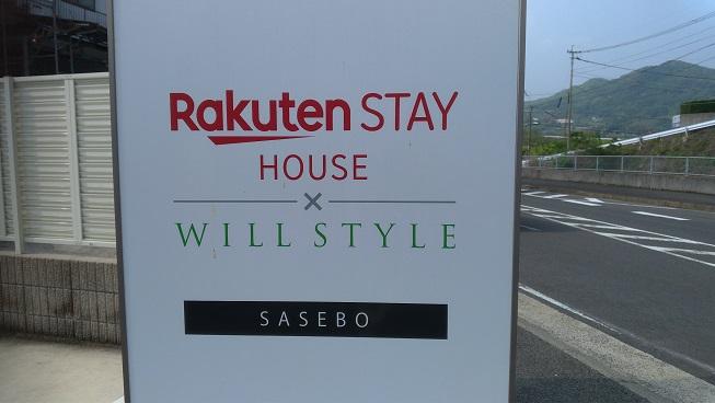 Rakuten Stay HOUSE ✖ WILL STYLE佐世保の目印看板