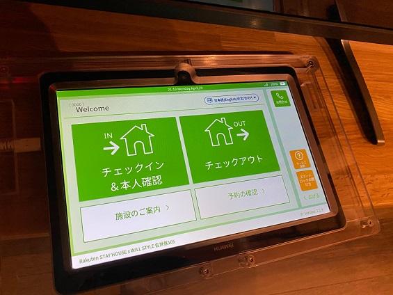 Rakuten STAY HOUSE × WILL STYLE佐世保ーチェックイン用の端末