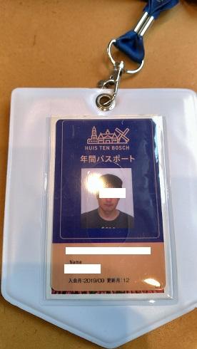 ハウステンボス年間パスポート