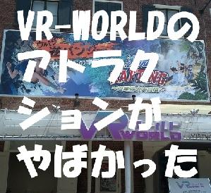 ハウステンボスのVR-WORLD