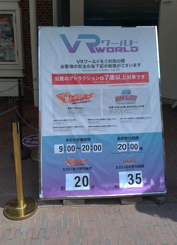 ハウステンボスのVR-WORLD待ち時間
