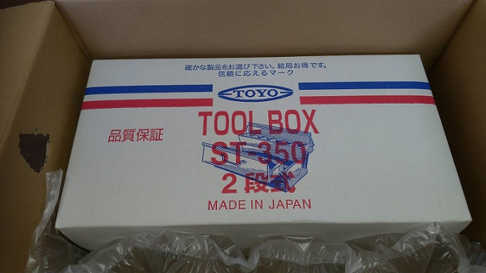 TOYOスチール製2段式工具箱が届いた