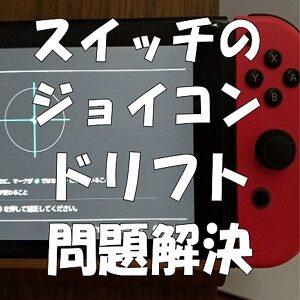 スイッチのジョイコン勝手に動く問題を0円で復旧した話